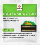 "Биокомпостин ""ИСКРА"" 55 гр."