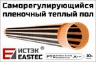 Термопленка инфракрасная EASTEC 50см