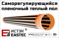 Термопленка инфракрасная EASTEC 80см